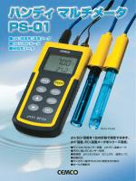 pH/EC/温度を1台の計器で測定できます。
