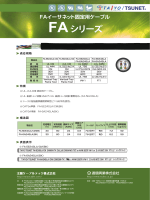 FA-6A24SLA - 太陽ケーブルテック