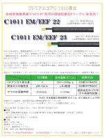 C1011 EM/EEF カタログ表