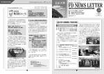 FD NEWS LETTER Vol.13(平成26年6月30日発行) (PDF