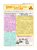 Taro-信州型CS取組事例編