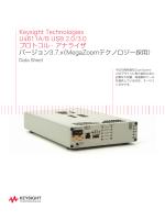 U4611A/B USB 2.0/3.0プロトコル・アナライザ バージョン3.7.x