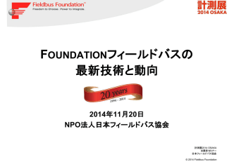 2014計測展FF-Jセミナ - Fieldbus Foundation