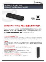 Windows To Go 対応最速USBメモリ