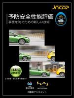 予防安全性能評価 - 自動車事故対策機構