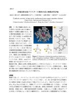 非魔法数金属クラスターの精密合成と触媒活性評価 Catalytic activity of
