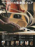 Untitled - 日本弦楽器製作者協会