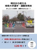 第2版明日から使える岐阜大学通学・通勤攻略本
