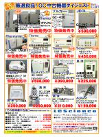 印刷版 - エルシーサイエンスGC,LC関連商品メーカー