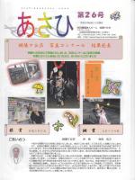 (平成25年6月28日発行)【PDFファイル 3.67MB】