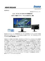 iiyama 4K Ultra HD(3840x2160)解像度対応