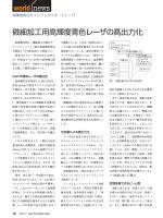 微細加工用高輝度青色レーザの高出力化 - Laser Focus World Japan