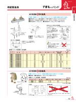 吊配管金具 - Misumi
