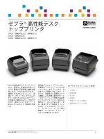 ゼブラ® 高性能デスク トッププリンタ