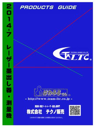 2 0 1 4‐ 7 レー ザー 墨 出 し 器 ・ 測 量 機 ®