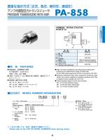 カタログPDF - Copal Electronics