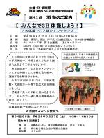 【 みんなで3B 体操しよう!】 - SS応援団 堺市セカンドステージ応援団