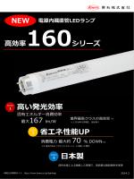 省エネ性能UP 本製 い発光効率