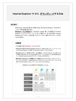 Windows 7 限定「Internet Explorer 11」から ダウングレードする方法