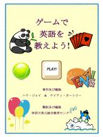 日本語 - 神奈川県立総合教育センター