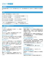 ジャー炊飯器の選び方、使い方(PDF)