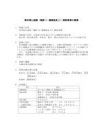 美作岡山道路(柵原IC-湯郷温泉IC)建設事業の概要 [PDFファイル