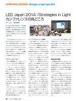 LED Japan 2014 /Strategies in Light カンファレンスの見どころ