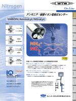 硝酸イオン電極式センサー