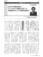 月刊レジャー産業資料(綜合ユニコム) 2014年4月号