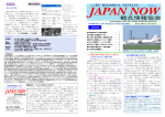 2014年7月28日(96号)目次 - NPO法人 JAPANNOW観光情報協会