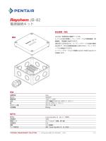 JB-82 データシート - Pentair Thermal Controls