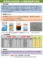 除草剤の体系処理による難防除雑草の防除について(PDF:338KB)