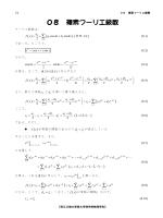 08 複素フーリエ級数 - 東海大学理学部物理学科