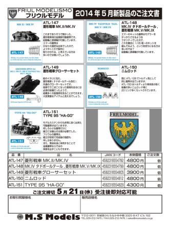1.フリウルモデル 注文書(PDF)