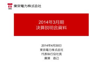2014年3月期 決算説明会資料