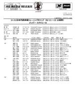 ダウンロード - 福岡県サッカー協会