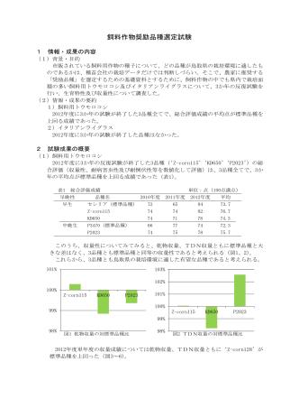 26 飼料作物奨励品種選定試験 (PDF:80KB)