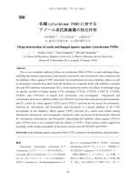各種 cytochrome P450 に対する アゾール系抗真菌薬の相互作用