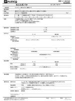 SeihinSetumeisyo2014V2 (amf0031)