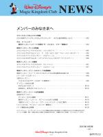 マジックキングダムクラブニュース10月号