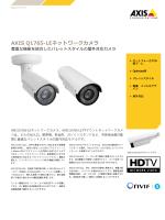 AXIS Q1765‒LEネットワークカメラ