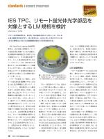 IES TPC、リモート蛍光体光学部品を 対象とするLM規格を検討