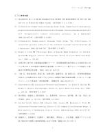 2.7.5.参考文献 1) VALIDATION OF A LC