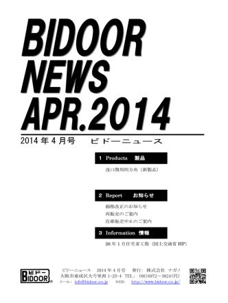2014年04月 - BIDOOR(ビドー)