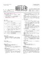 (フルルビプロフェンテープ剤) 経皮吸収型鎮痛・消炎剤