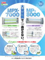 MPX-7000/MP-8000カタログ(PDF)