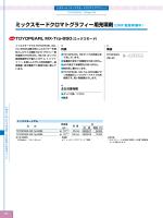 リーフレット -- TOYOPEARL MX-Trp-650M