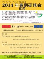 福 岡 - アドバイザリースタッフ研究会