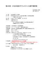 2014.9.7 小名浜地区ダブルステニス選手権大会 要項
