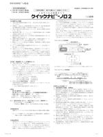 添付文書 第5版[PDF]
